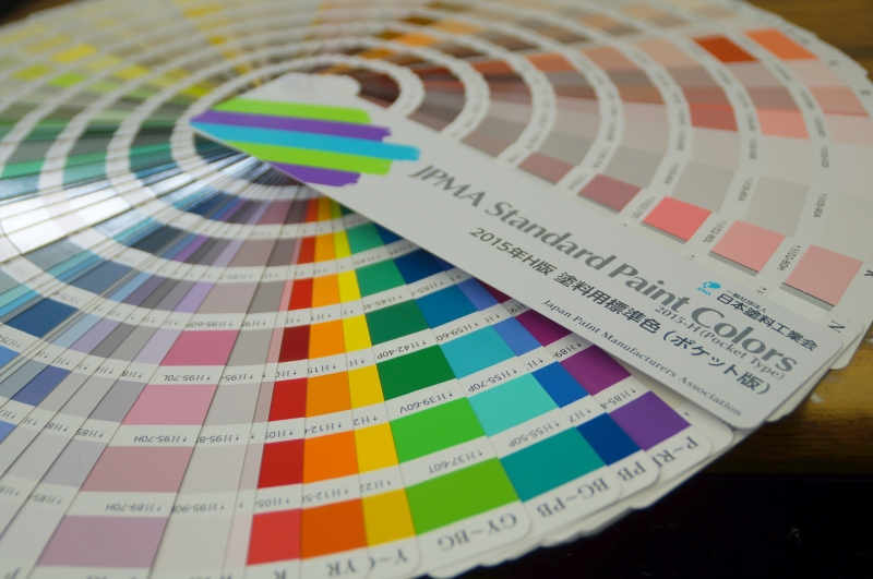 塗料の色見本帳